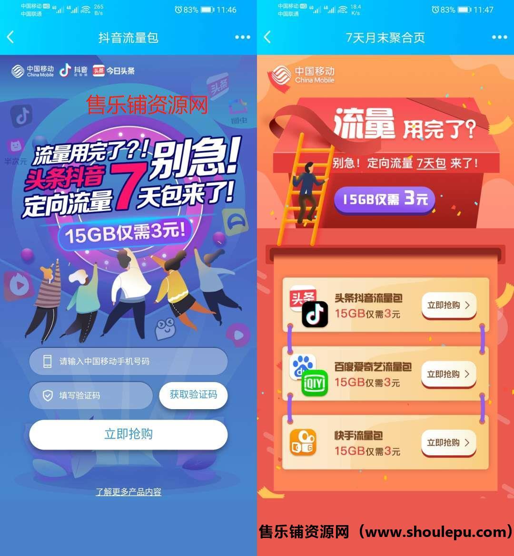 中国移动3元钱购买15g定向流量省钱看视频必备