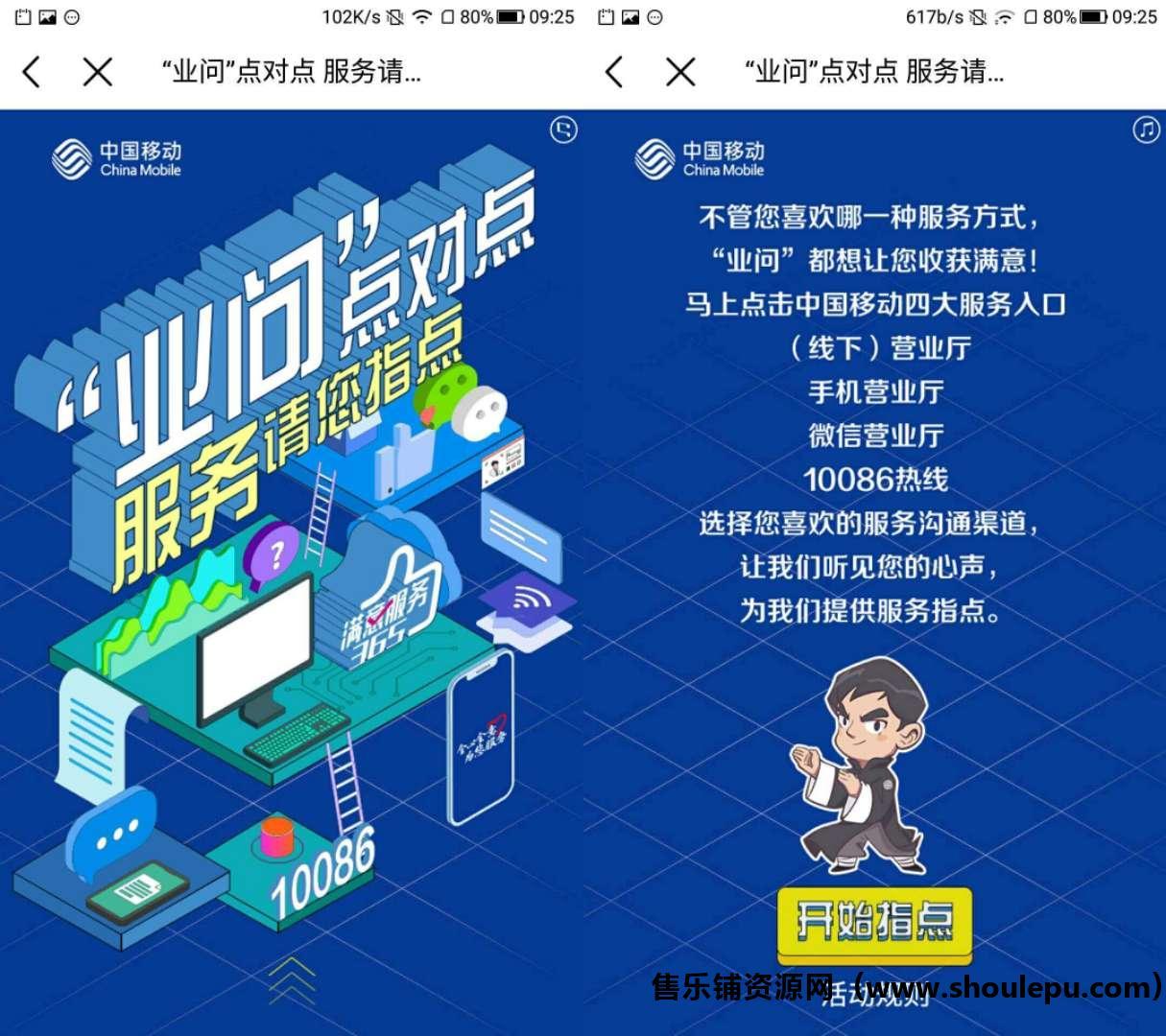 中国移动参与服务指点抽取流量包和彩云2t空间云盘