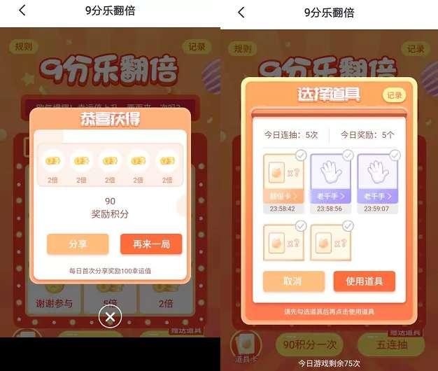 掌上生活app9分乐翻倍游戏抽实物奖品