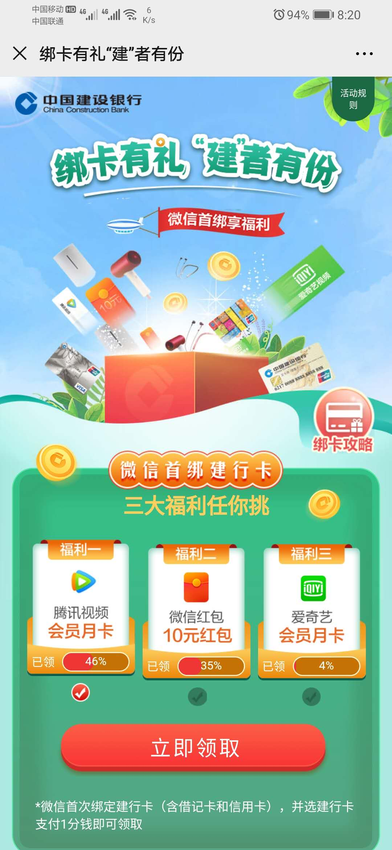 建行银行卡绑卡认证兑换10元红包和e卡
