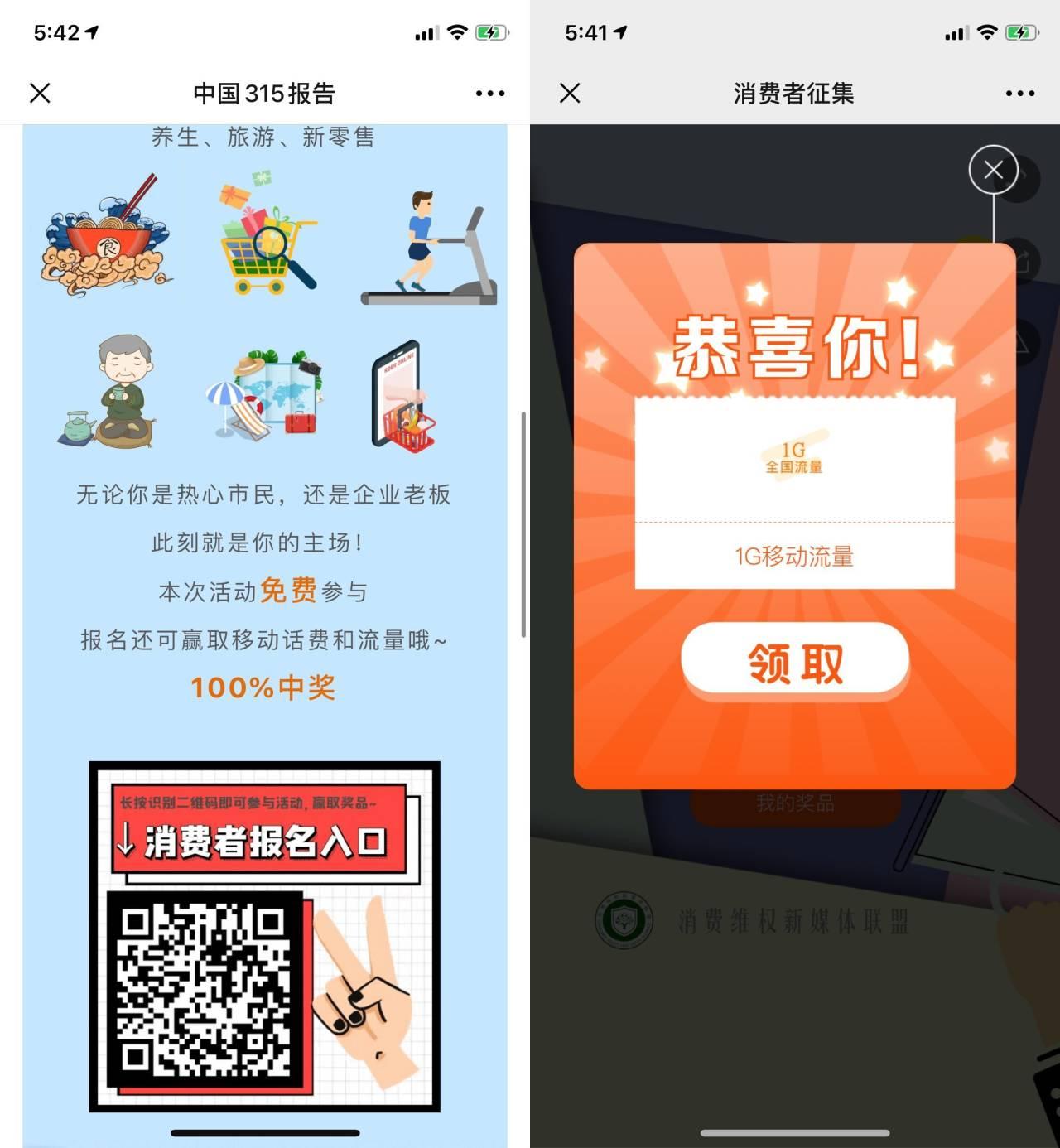 中国315消费者征集领取1g移动流量包