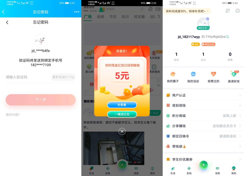 京东旗下梨涡APP新用户注册领取5元现金红包