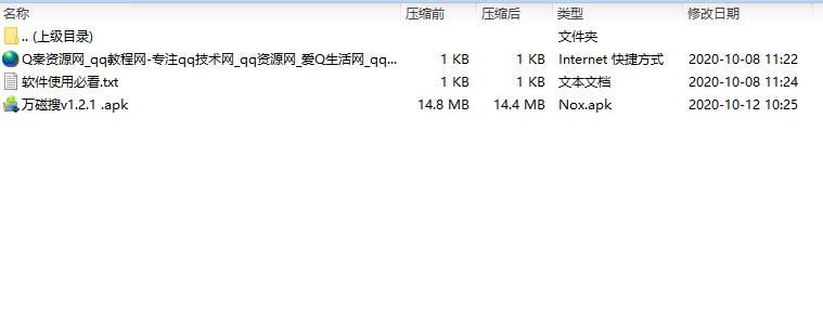 安卓万磁搜V1.2.1去广告版