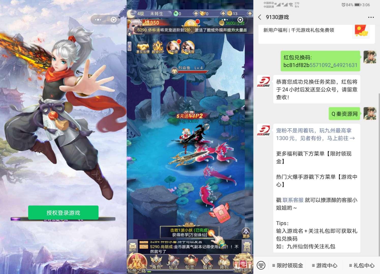 9130游戏九州仙剑传注册创建角色百分百领取0.3元红包
