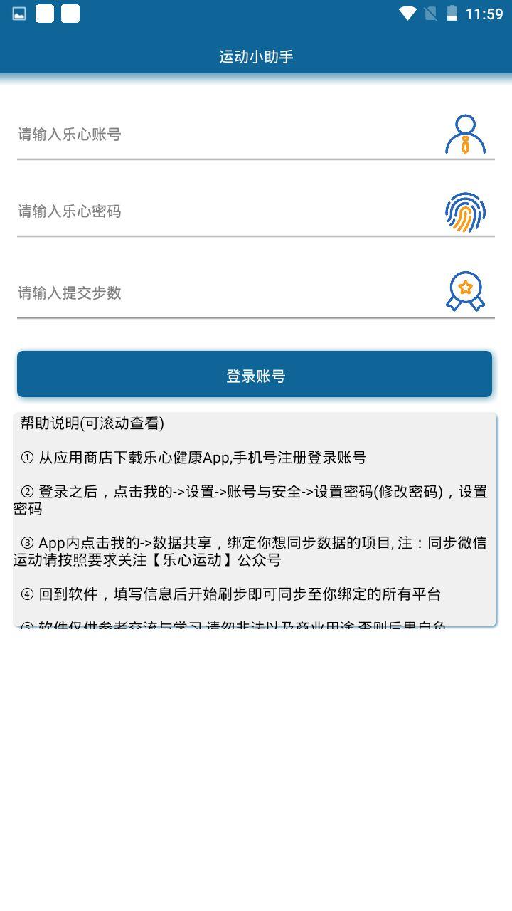QQ微信支付宝免费刷步数v3.5