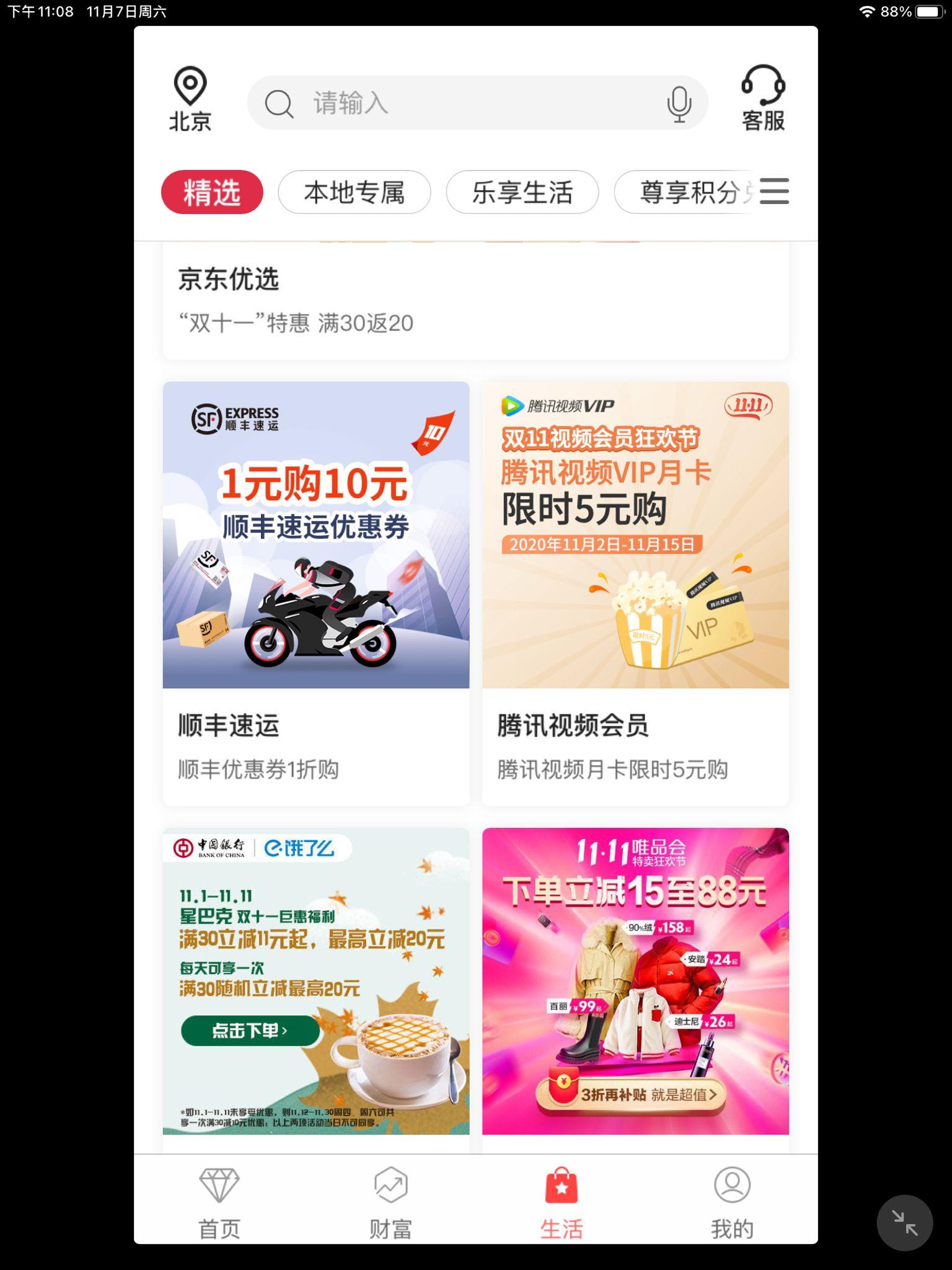 中国银行1元购网易云黑胶会员或者0.01元购买网易云黑胶会员周卡