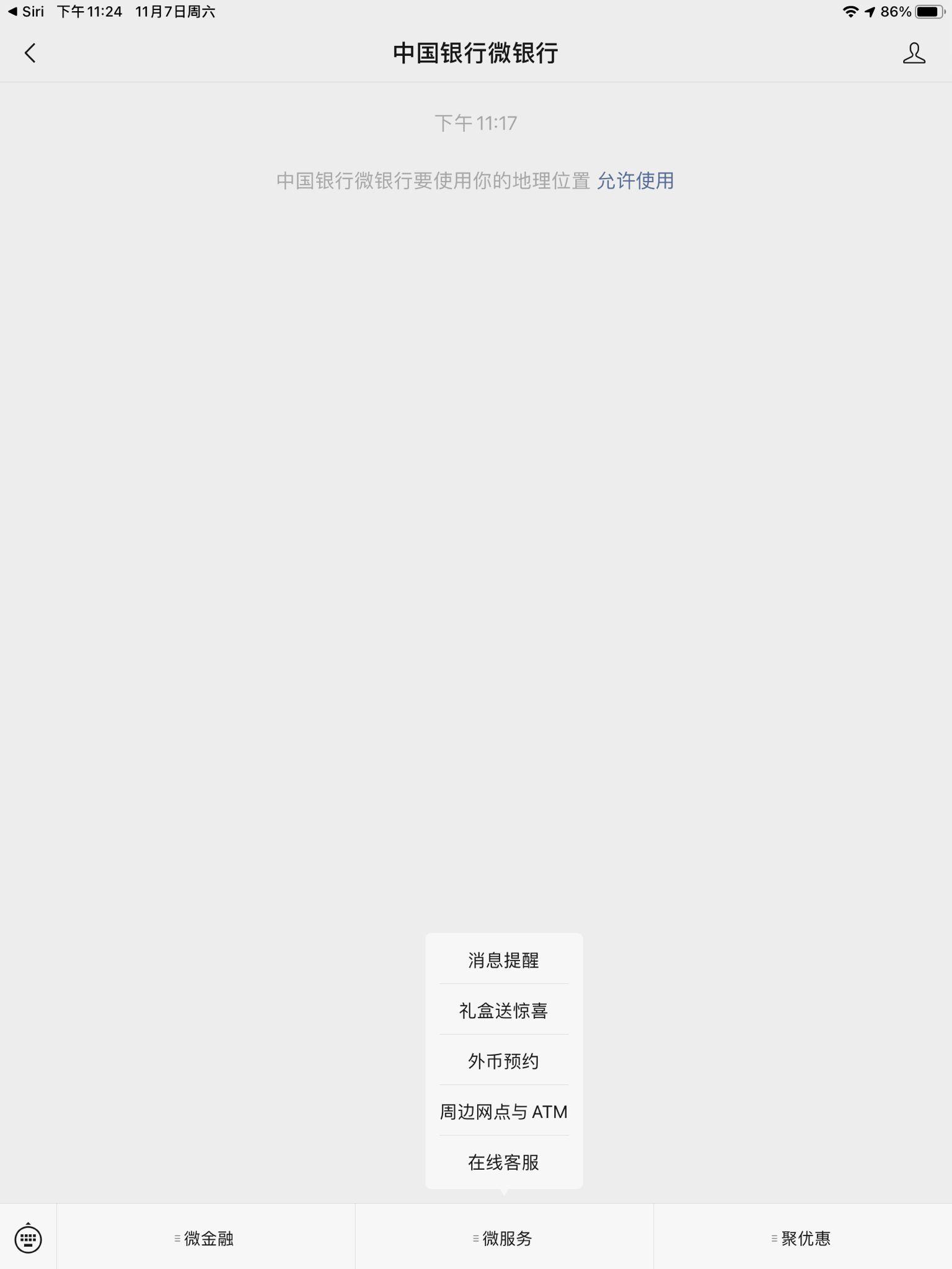 京东五元通用券玩游戏免费领取就在中国银行微银行公众号