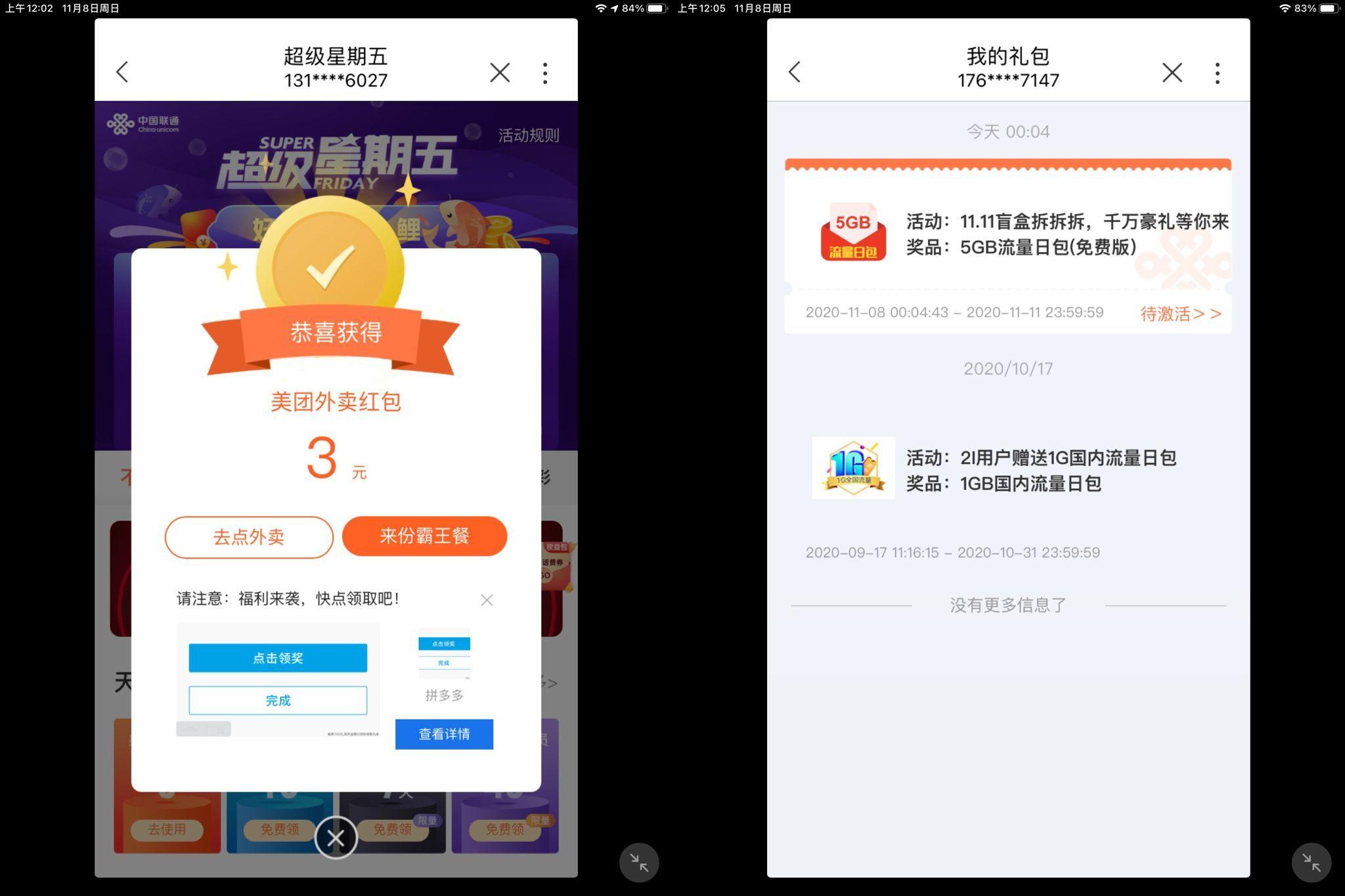 中国联通手机用户拆盲盒抽话费,语音包,视频会员