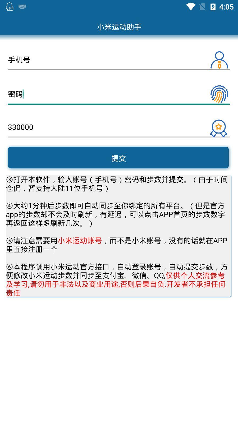 安卓版本自定义小米运动步数数据修改软件,小米运动怎样修改支付宝步数。