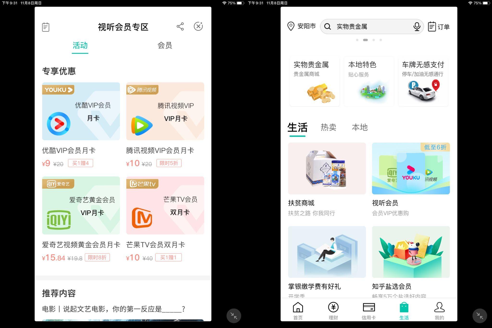 中国农业银行10元开通腾讯视频优酷视频会员一个月。