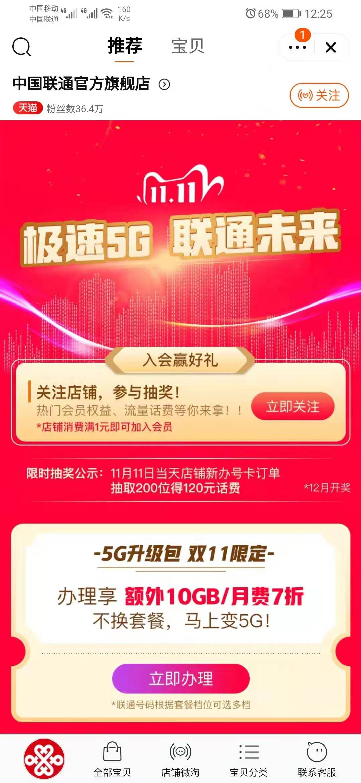 中国联通用户免费领取一个月网易云音乐会员