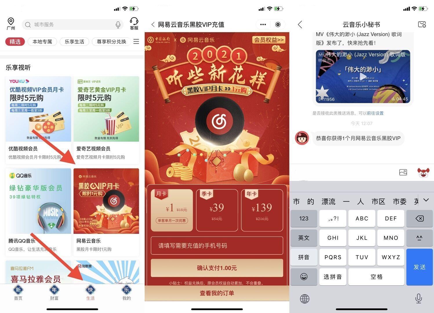 中国银行1元开通网易云音乐会员一个月