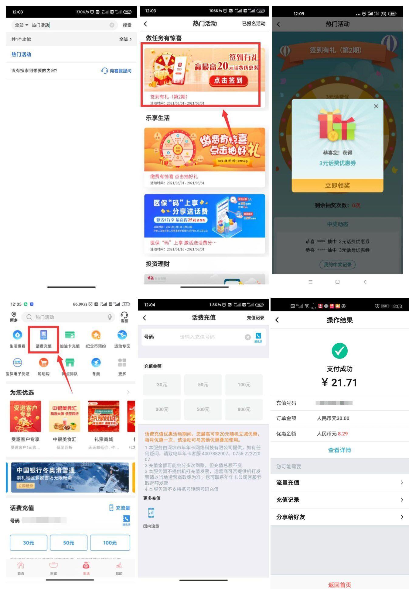 中国银行老用户如何用22元充值30元话费?