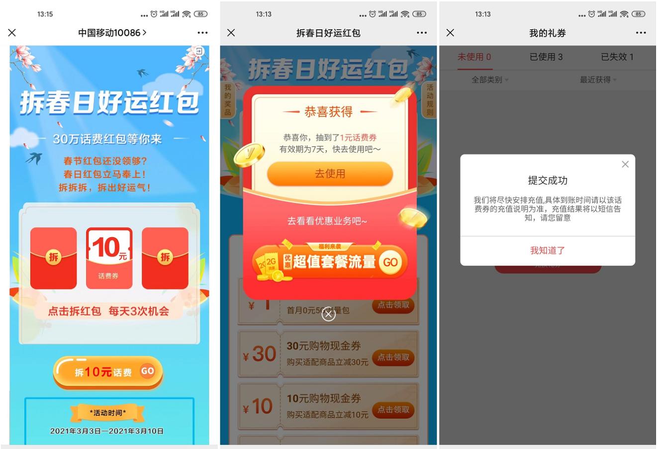 中国移动抽取1~10元话费优惠券