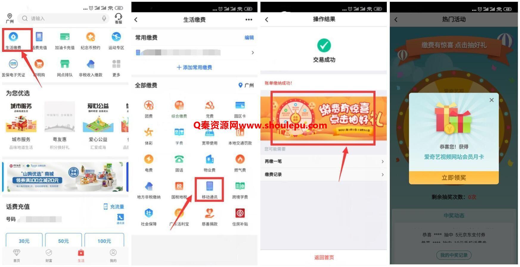 中国银行新一期老用户抽话费券会员