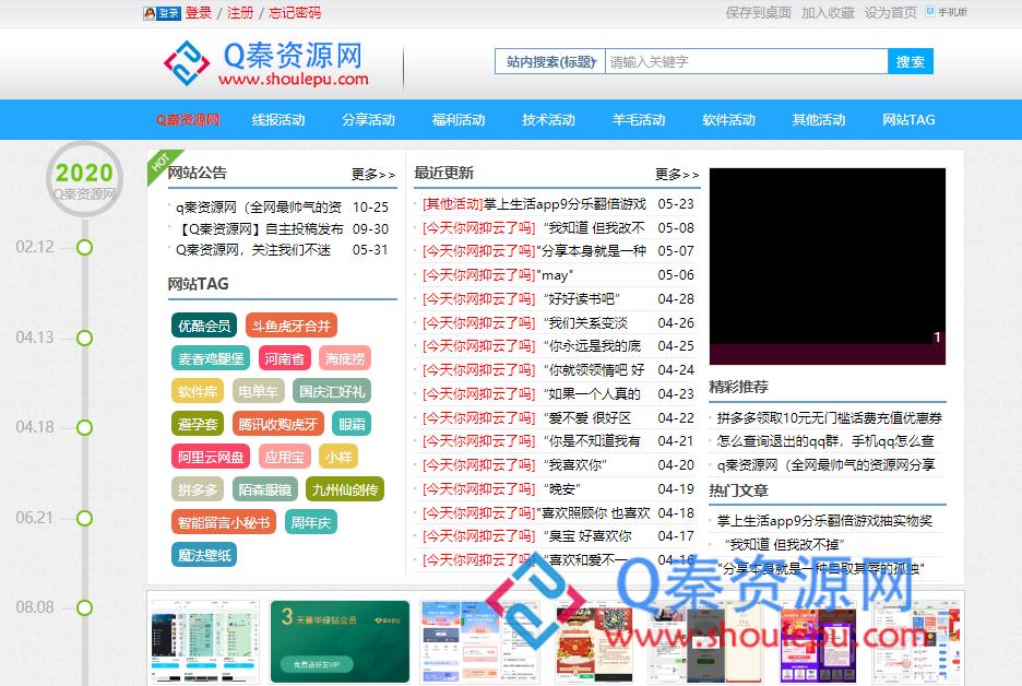 2021年5月26日:Q秦资源网加强首页样式