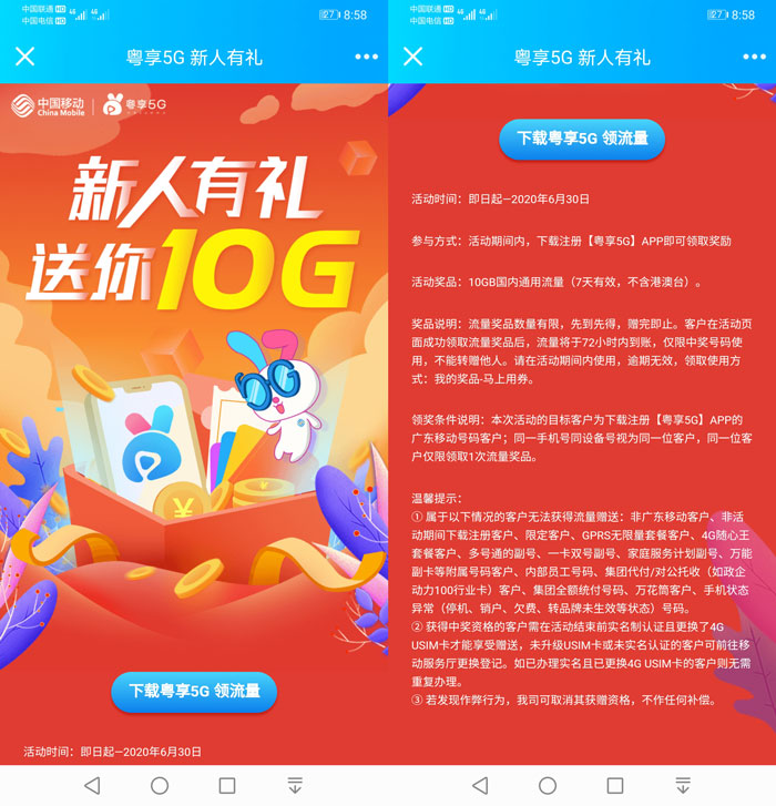广东移动用户必领10G全国通用流量