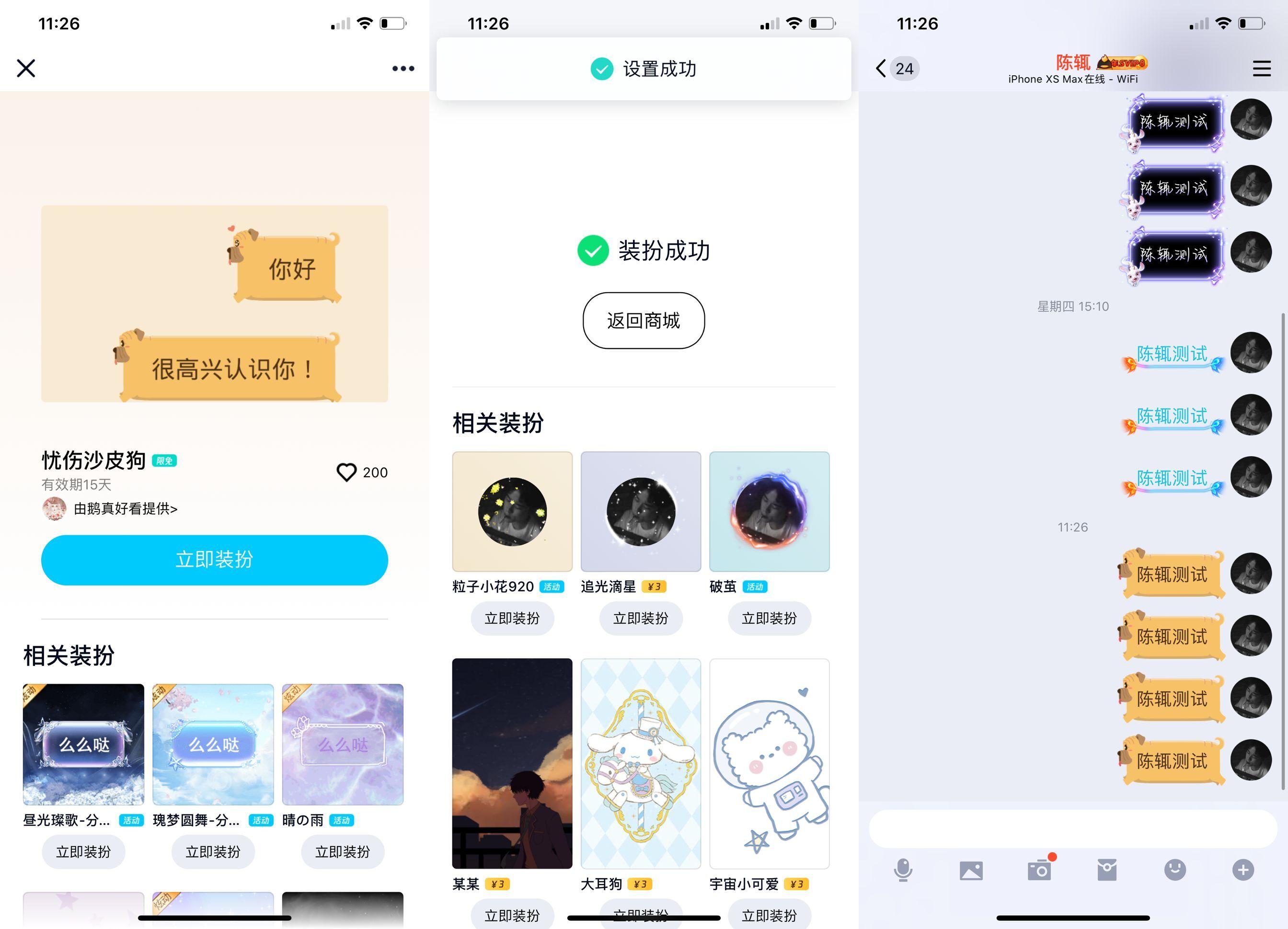 QQ最新一期忧伤沙皮狗气泡免费装扮