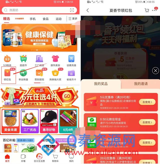 京东极速版领随机微信现金春香节领红包