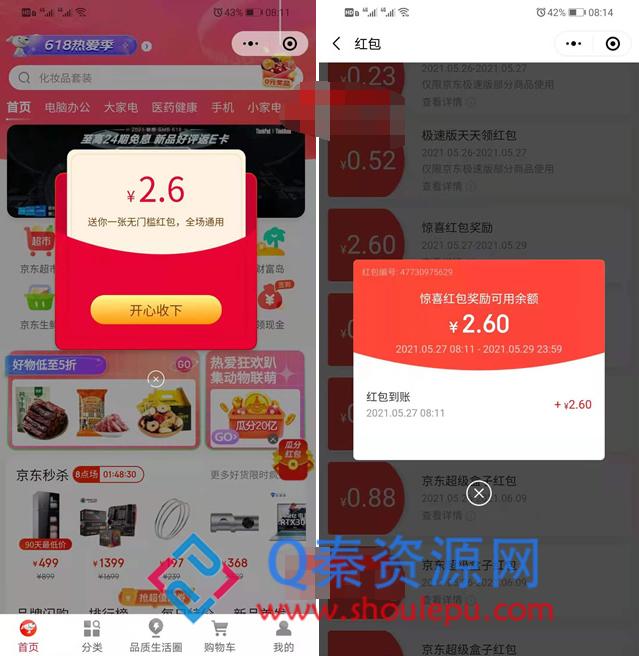京东免费领取2.6元无门槛优惠券