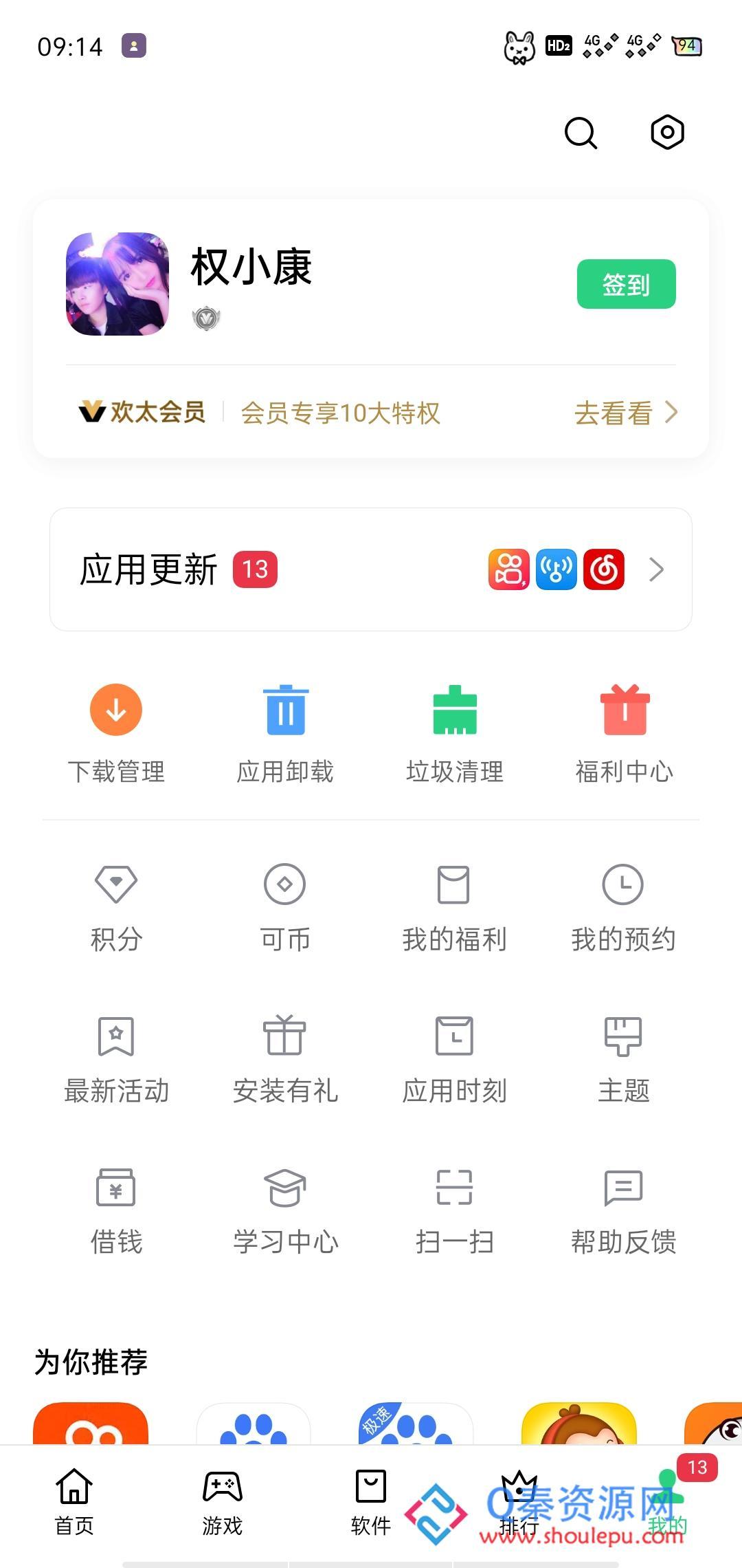 OPPO用户新活动免费领取优酷芒果咪QQ音乐等各音乐会员